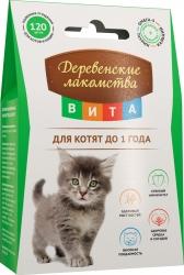 Витаминизированное лакомство для котят от 1 года